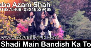 Shadi Ki Bandash Ka Tor