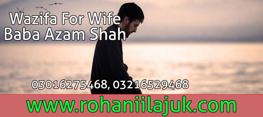 wazifa for wife