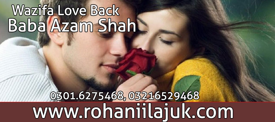 Wazifa Love Back