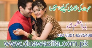 How to do Istikhara for love