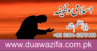 Islamic wazifa in urdu