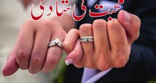Manpasand Shadi Ki Dua Wazifa